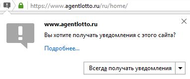 Как включить push-уведомления в браузере?