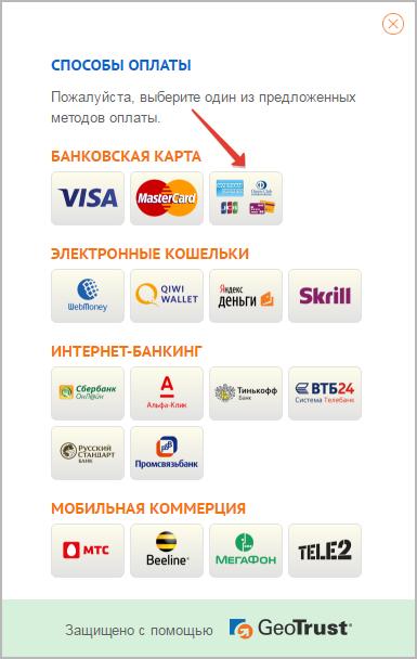 Как оплатить билет при помощи банковской карты через Skrill?