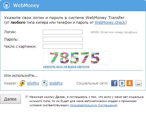 Как пополнить личный счет при помощи электронного кошелька WebMoney?